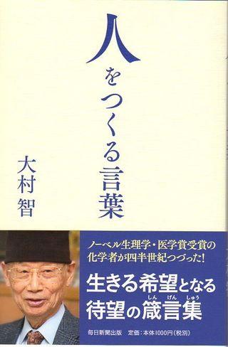 大村先生の本