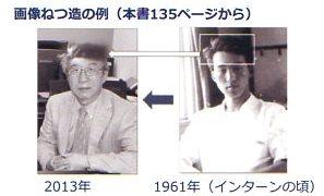 黒木先生画像捏造の例