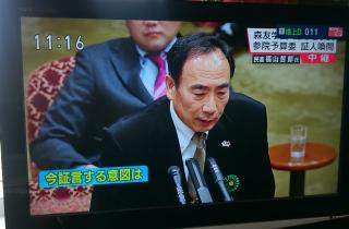 証人喚問NHK