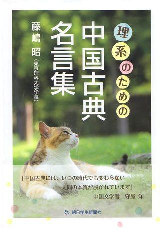 藤嶋先生の本・中国古典名言集