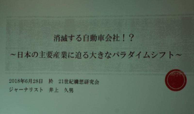 講義資料_180630_0030