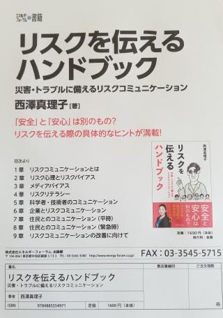 Nisizawa著書