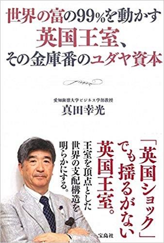 真田先生2