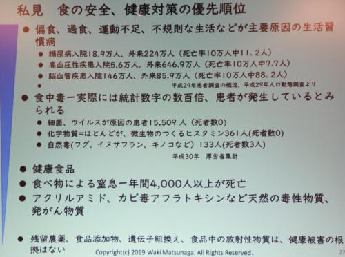 20191220構想研レジメ(一部)_191221_0012