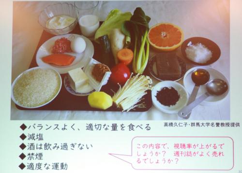 20191220構想研レジメ(一部)_191221_0009