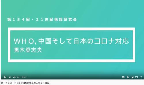 Screenshot_2020-08-01 第154回・21世紀構想研究会黒木先生公開版